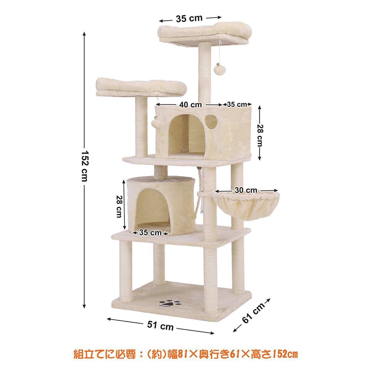 ハンモック付き全面麻紐猫キャットタワー 2つ猫ハウス 90M