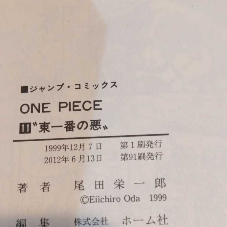 ONE PIECE 巻十一~巻十五 ワンピース 11巻~15巻 ジャンプコミックス ★美品 ☆送料込み