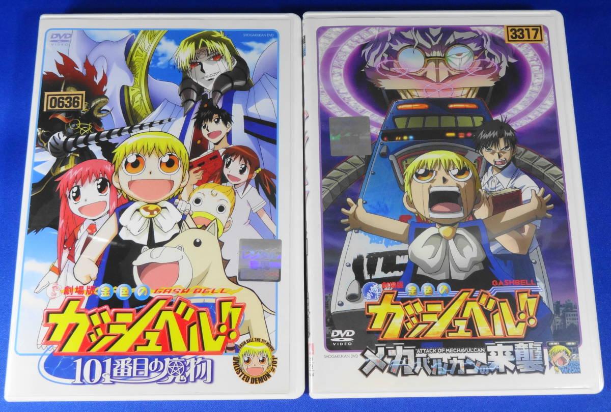劇場版 金色のガッシュベル!! 101番目の魔物+メカバルカンの来襲 計2本セット DVD レンタル版