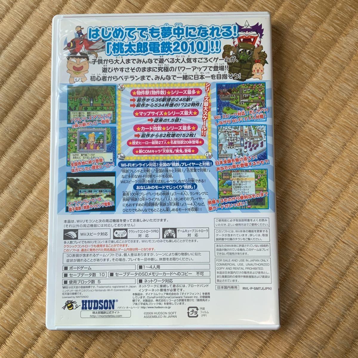 桃太郎電鉄2010 戦国・維新のヒーロー大集合!の巻 Wii_画像2