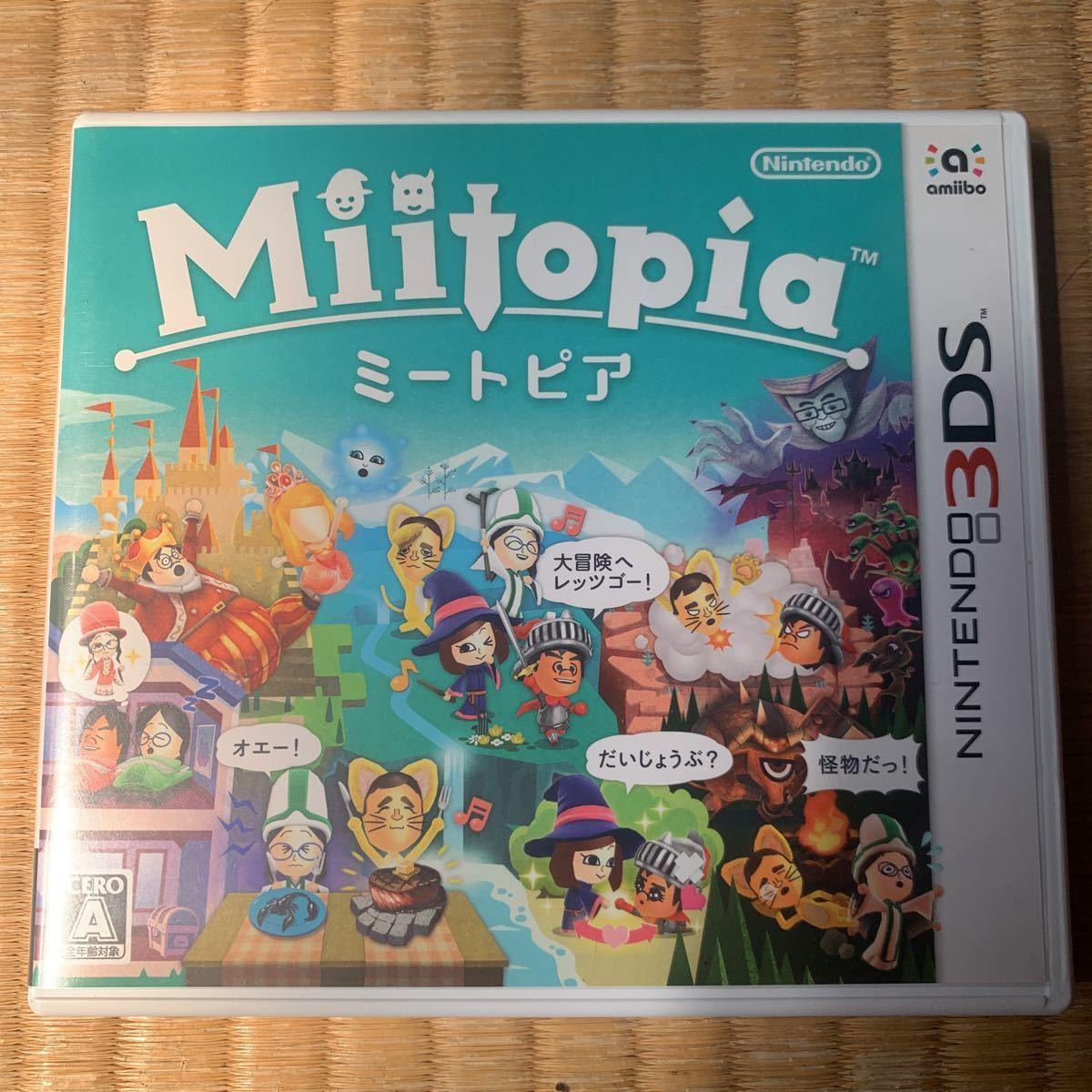ミートピア Miitopia ニンテンドー3DS_画像1