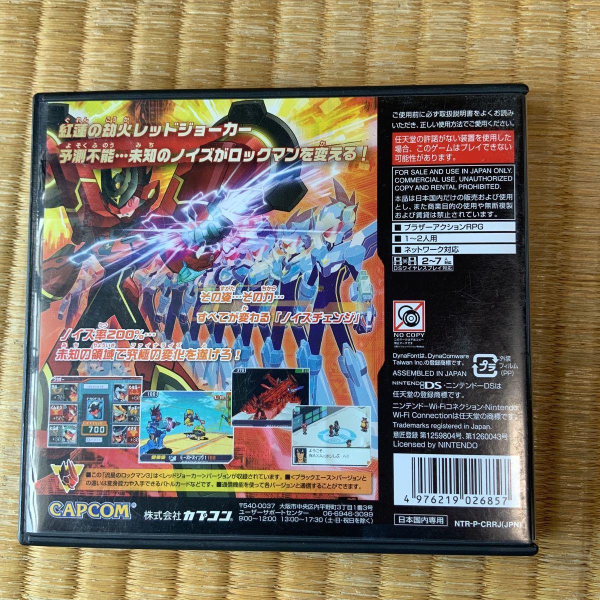 流星のロックマン3 レッドジョーカー_画像2