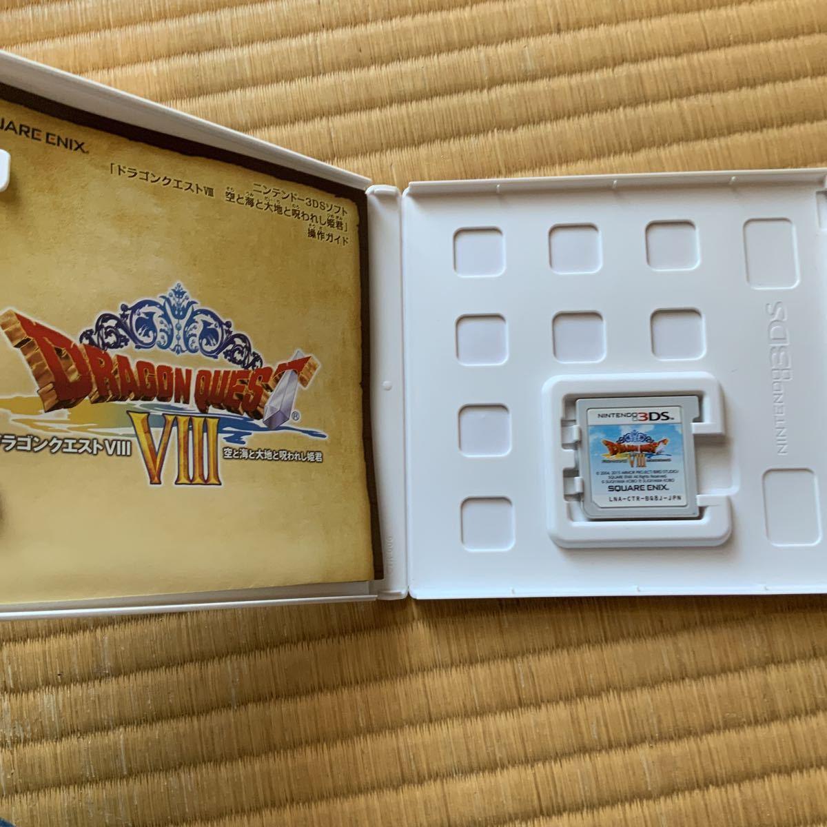ドラゴンクエスト8 空と海と大地と呪われし姫君 3DS_画像3