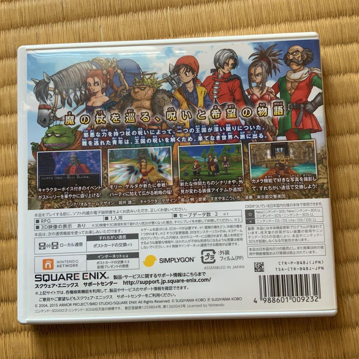 ドラゴンクエスト8 空と海と大地と呪われし姫君 3DS_画像2