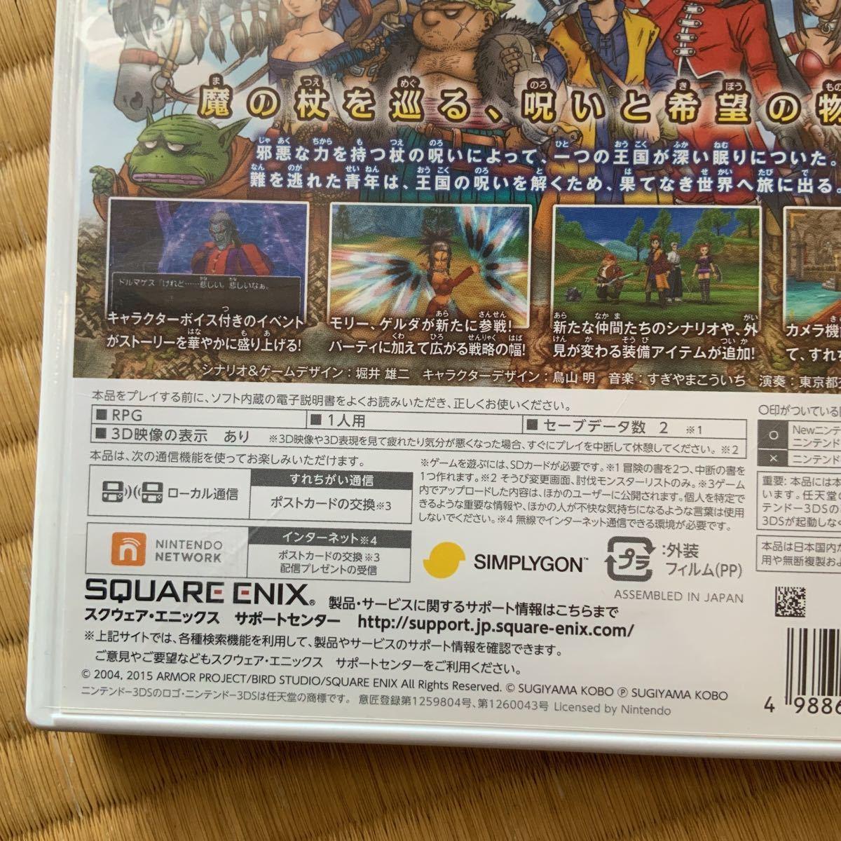 ドラゴンクエスト8 空と海と大地と呪われし姫君 3DS_画像4