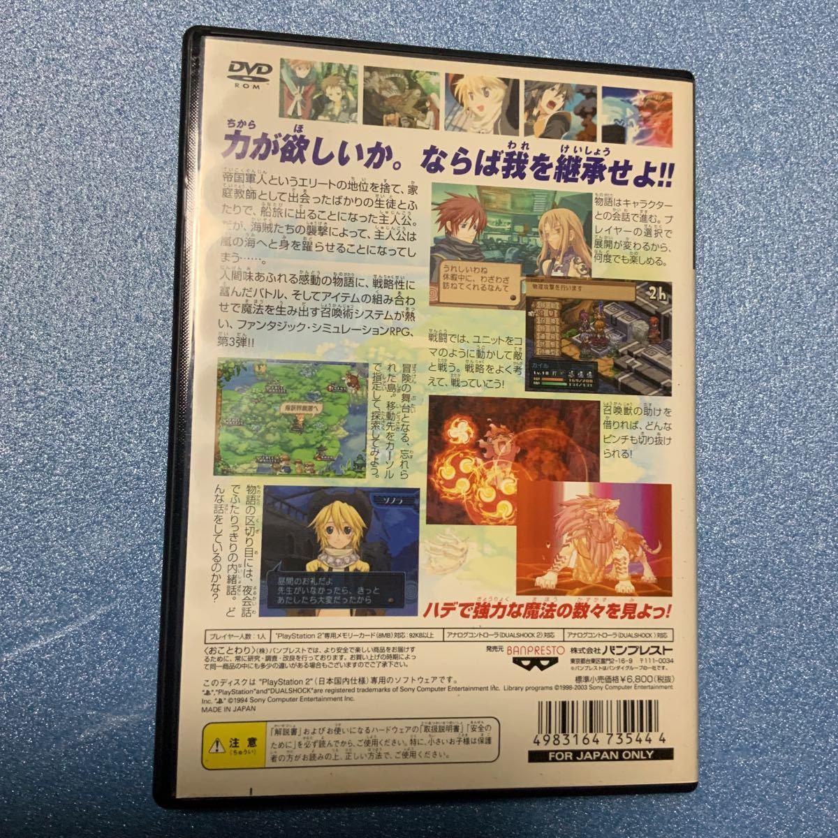 サモンナイト3 PS2