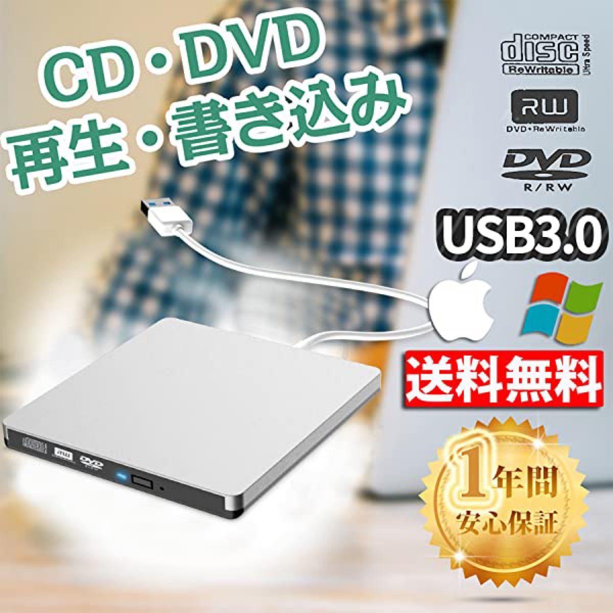 cd dvdドライブ外付けusb3.0 読み書き再生
