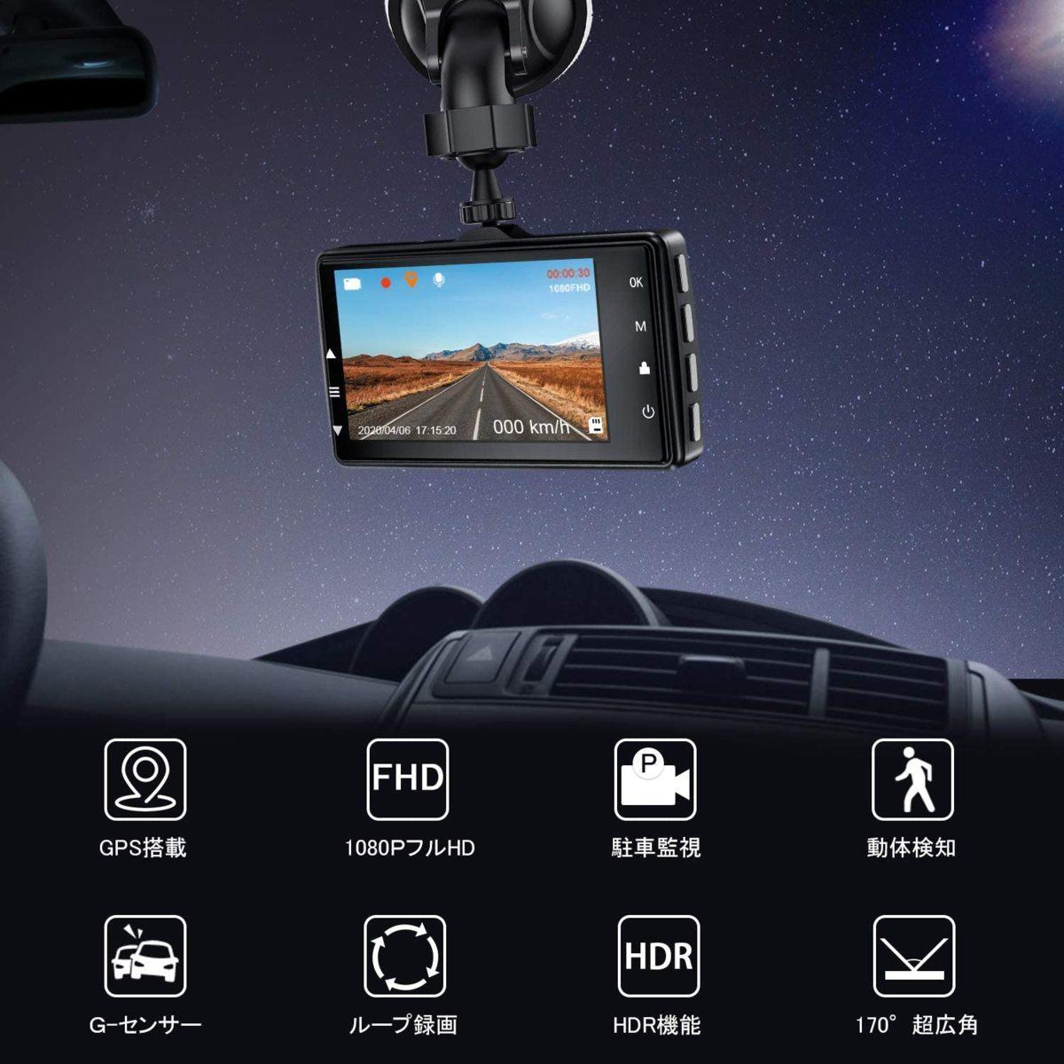 ■新品■ドライブレコーダー 【GPS搭載&前後カメラ】フルHD高画質 170度広角視野 駐車監視 衝撃録画 常時録画 Gセンサー 時速表示_画像6