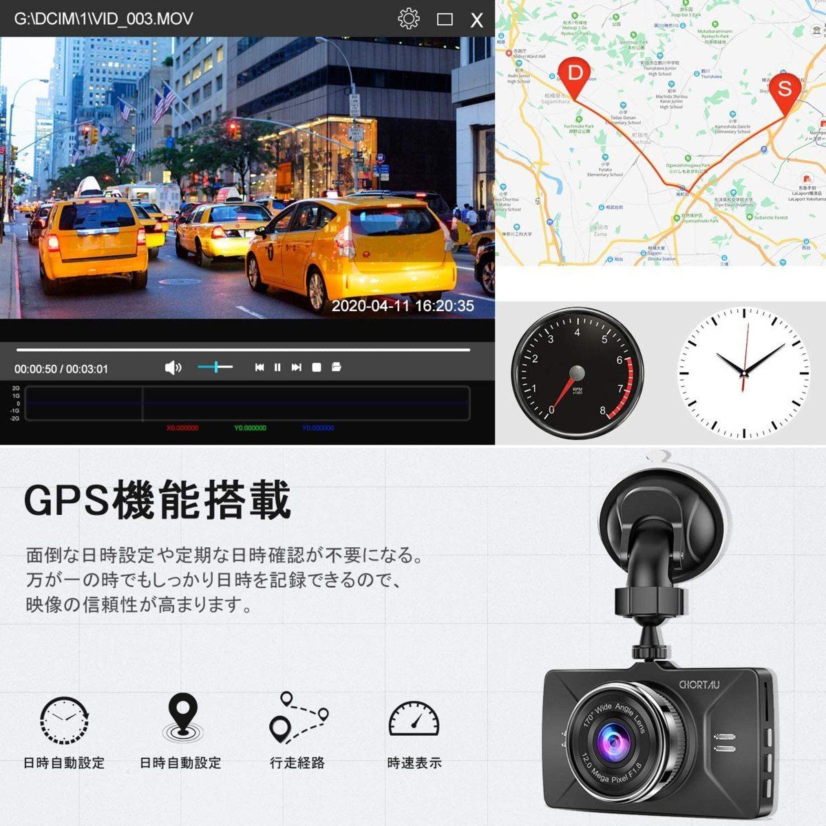 ■新品■ドライブレコーダー 【GPS搭載&前後カメラ】フルHD高画質 170度広角視野 駐車監視 衝撃録画 常時録画 Gセンサー 時速表示_画像5