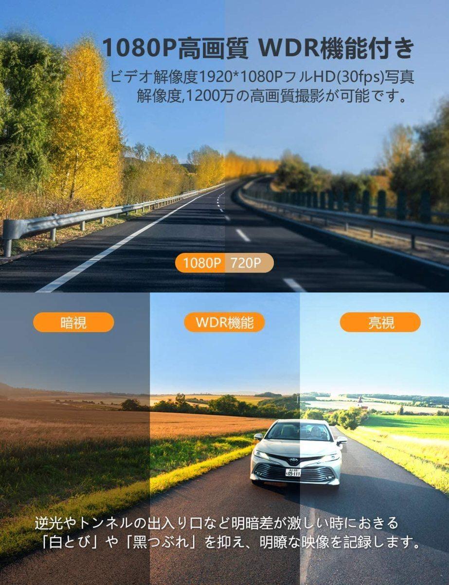 ■新品■ドライブレコーダー 前後カメラ フルHD高画質 170度超広角 Gセンサー 暗視機能 駐車監視 常時録画 上書きループ録画 操作簡単_画像2