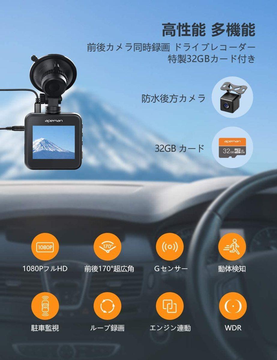 ■新品■ドライブレコーダー 前後カメラ フルHD高画質 170度超広角 Gセンサー 暗視機能 駐車監視 常時録画 上書きループ録画 操作簡単_画像5