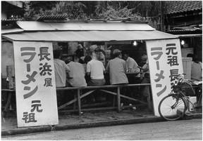 人気  福岡 博多の本格 豚骨ラーメン  元祖長浜屋協力  激旨   うまかばーい 博多屋台の味 全国送料無料 おすすめ_画像5