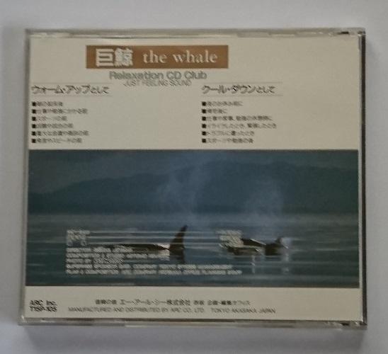 巨鯨 THE WHALE 海洋で戯れるホエールズ ~音の浪漫館 Relaxation CD Club~_画像2