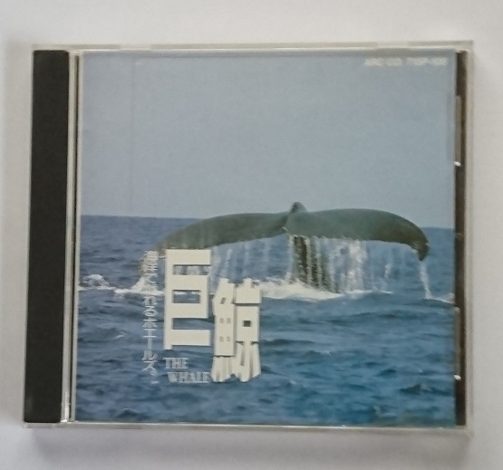 巨鯨 THE WHALE 海洋で戯れるホエールズ ~音の浪漫館 Relaxation CD Club~_画像1
