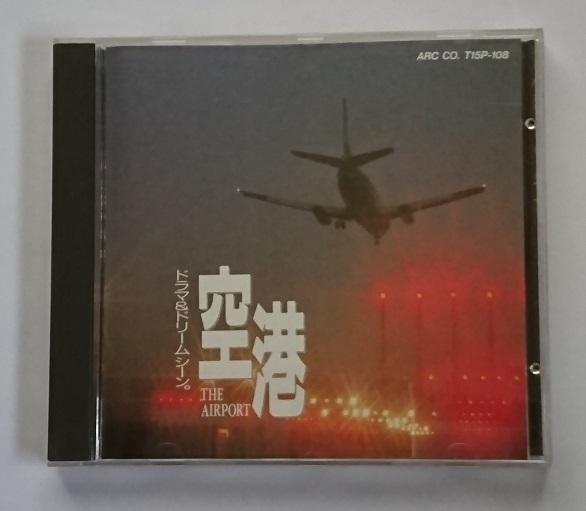 空港 THE AIRPORT ドラマ&ドリームシーン ~音の浪漫館 Relaxation CD Club~_画像1