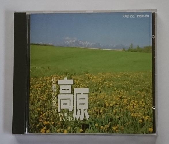 高原 TABLE LAND 花と草原の出会い ~音の浪漫館 Relaxation CD Club~_画像1
