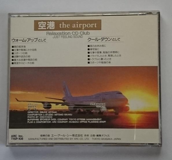 空港 THE AIRPORT ドラマ&ドリームシーン ~音の浪漫館 Relaxation CD Club~_画像2