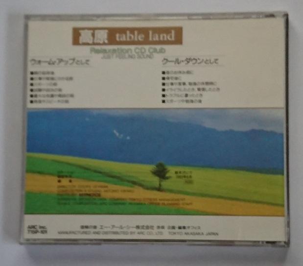 高原 TABLE LAND 花と草原の出会い ~音の浪漫館 Relaxation CD Club~_画像2
