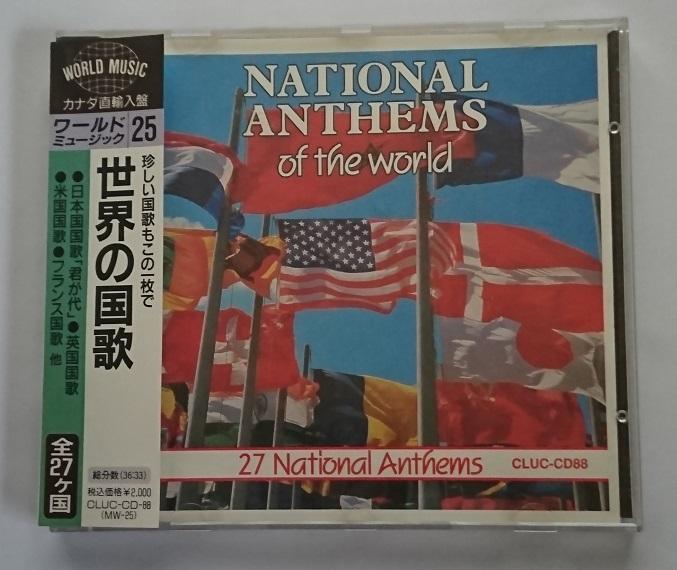 ワールドミュージック25 世界の国歌 National Anthems of the world_画像1