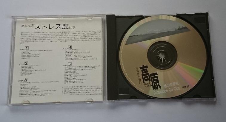 高原 TABLE LAND 花と草原の出会い ~音の浪漫館 Relaxation CD Club~_画像3