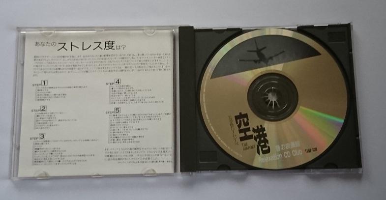 空港 THE AIRPORT ドラマ&ドリームシーン ~音の浪漫館 Relaxation CD Club~_画像3