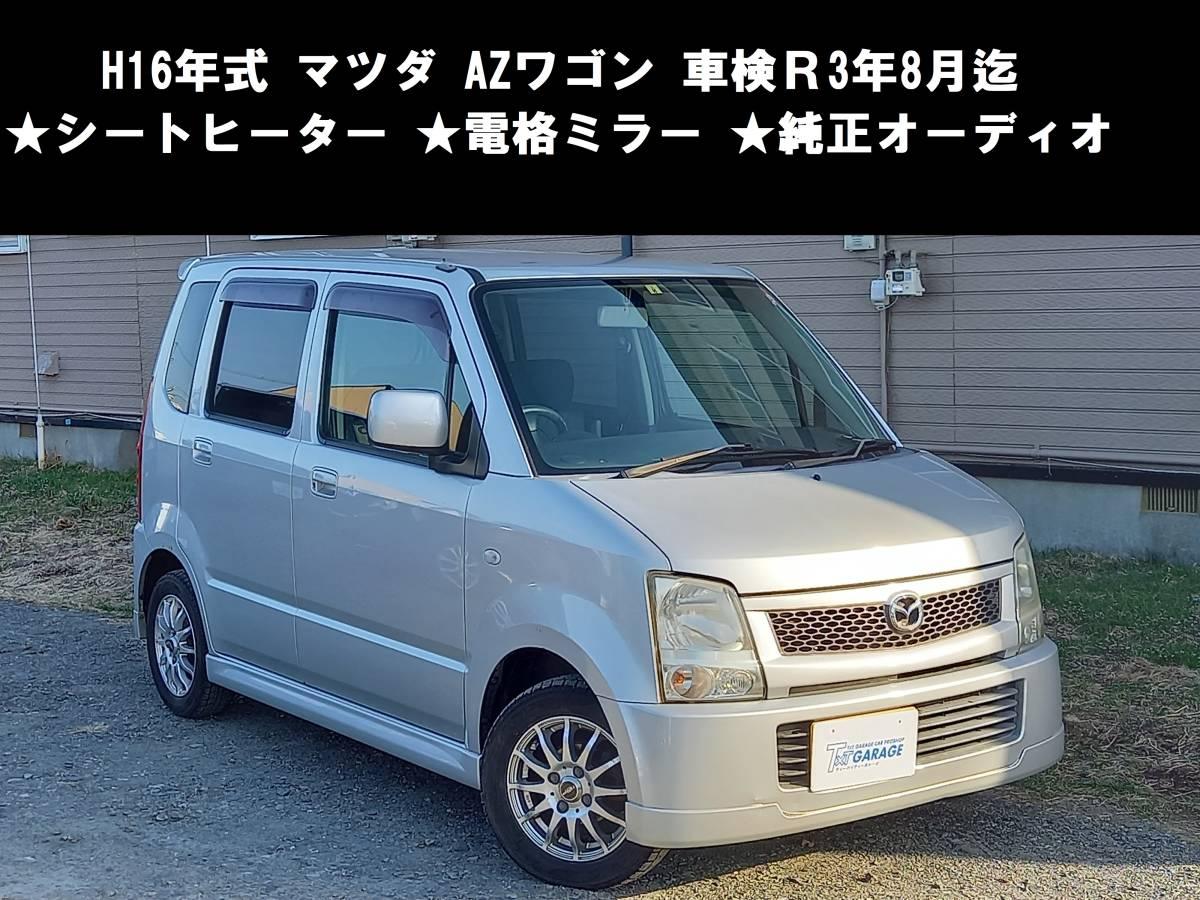 「八戸発 H16年式 マツダ AZワゴン FXスペシャル MJ21S シートヒーター キーレスキー 4WD 車検R3.8迄 売切!!」の画像1
