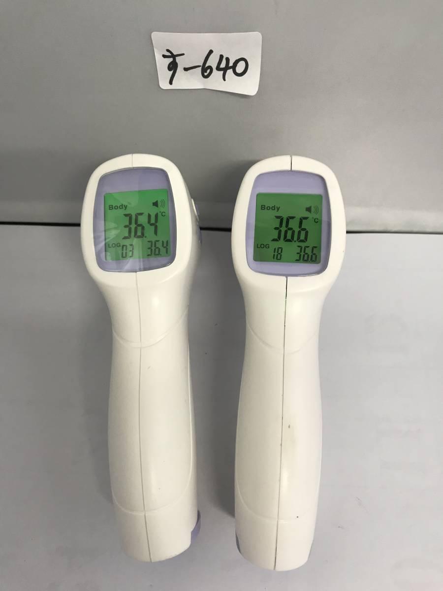 す640-18 ★体温計 非接触 赤外線体温計 非接触体温計 表面温度計 赤外線温度計 ★★ 2個セット_画像1
