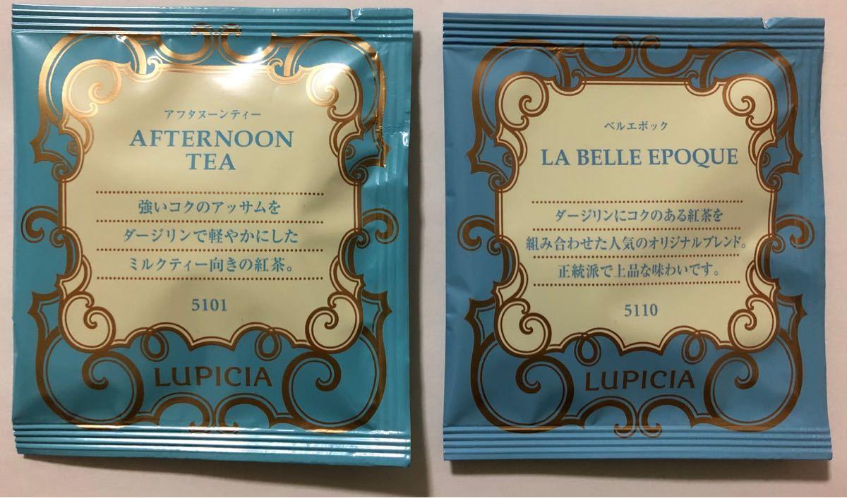 〈ルピシア〉リーフティー&ティーバッグ 4種類セット