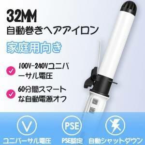 最新 カール 32mm ヘアアイロン 急速加熱  海外対応 ピンク