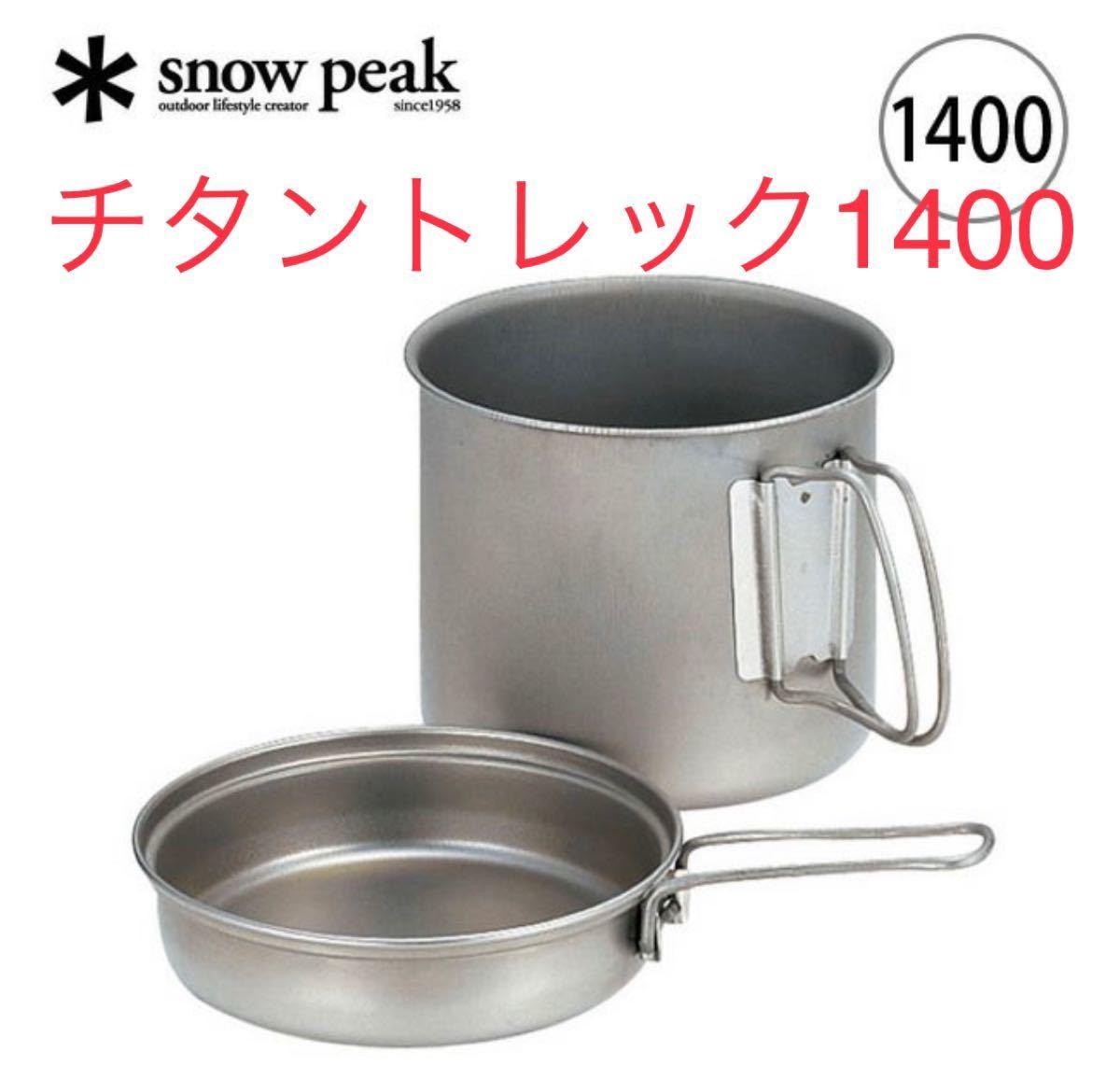 snow peak スノーピーク チタントレック 1400 SCS-009T クッカー コッヘル