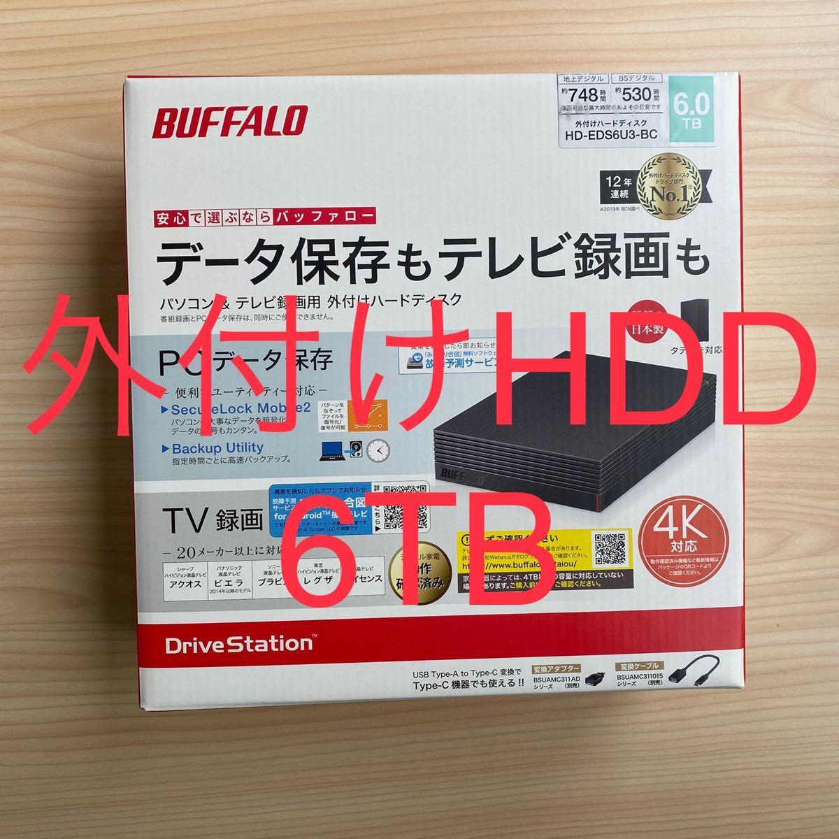 バッファロー HD-EDS6U3-BC 外付けハードディスク 6TB BUFFALO USB3.1 テレビ録画 外付HDD