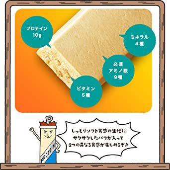 アサヒグループ食品 1本満足バープロテイン・ランベイクドチーズ 1本 ×9本_画像4