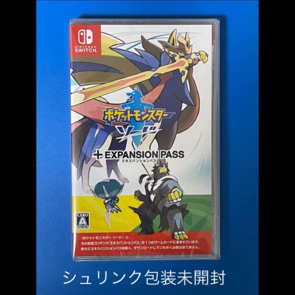 【新品未開封】【即納】Nintendo Switch ポケットモンスター ソード+エキスパンションパス