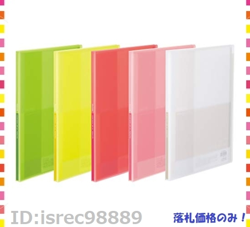 コクヨ ファイル クリヤーブック グラッセル 固定式 5冊パック A4 20枚 暖色系 99Kラ-GL20X5-1 _画像1