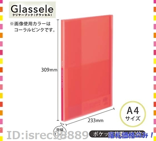コクヨ ファイル クリヤーブック グラッセル 固定式 5冊パック A4 20枚 暖色系 99Kラ-GL20X5-1 _画像3