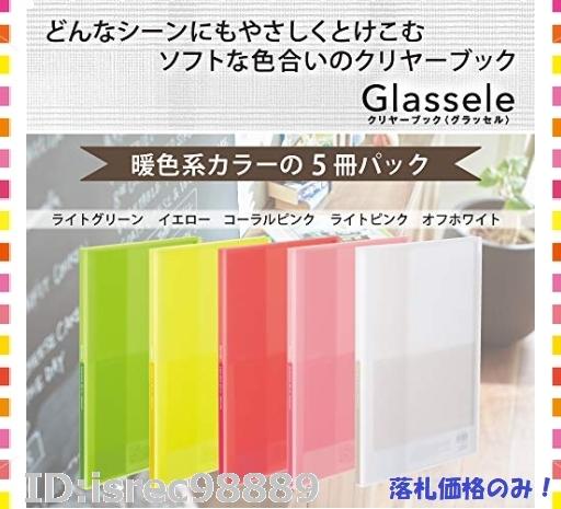コクヨ ファイル クリヤーブック グラッセル 固定式 5冊パック A4 20枚 暖色系 99Kラ-GL20X5-1 _画像2