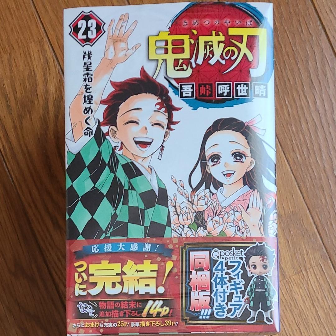 鬼滅の刃 特装版 21巻 23巻 ファンブック 3点セット