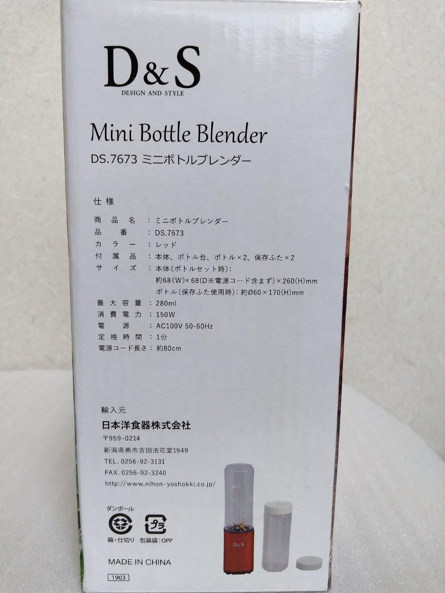 ★ミニボトルブレンダー DS.7673