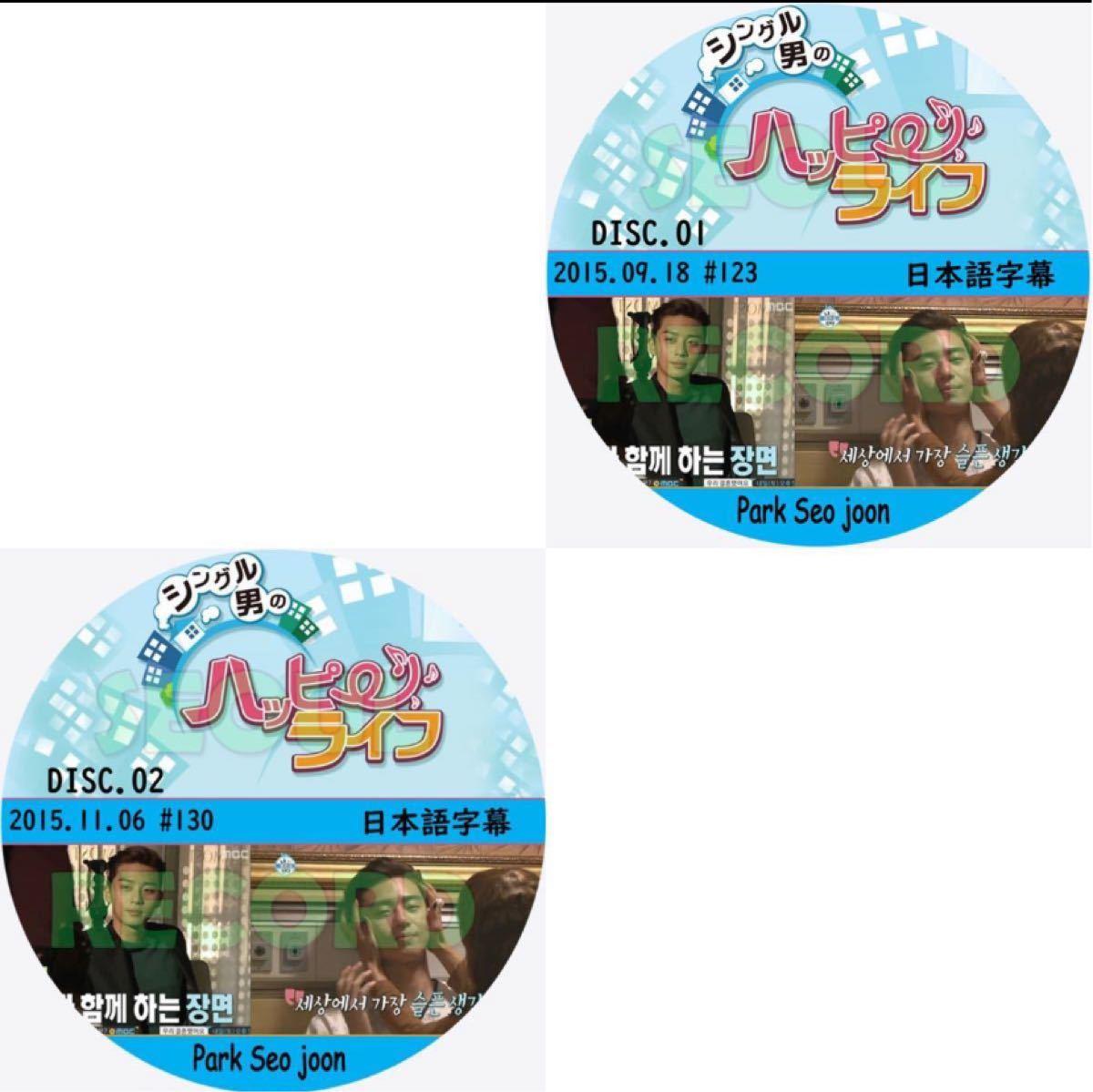 パク・ソジュン 出演2回分「シングル男のハッピーライフ」15.09.18+15.11.06 日本語字幕付  DVD2枚レーベル印刷