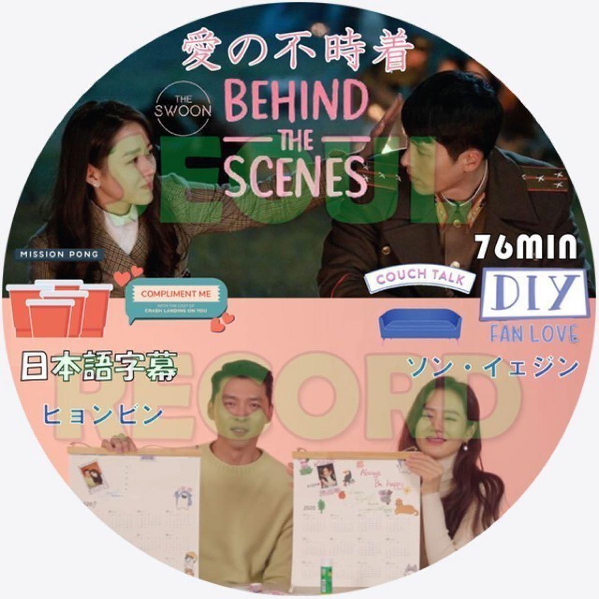 2枚  ヒョンビン+ソン・イェジン「愛の不時着ビハインド」日本語字幕付き