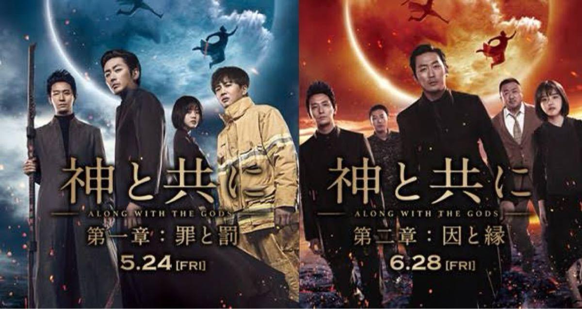 韓国映画 神と共に 第1章+第2章セット マドンソク ギョンス出演DVD2枚 レーベル印刷付  日本語字幕付