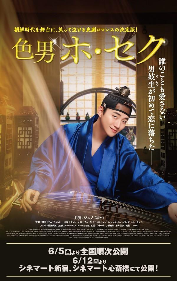 韓国映画  色男ホ・セク 日本語字幕付 DVDレーベル印刷付DVD 1枚