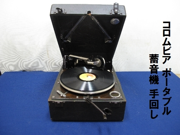コロムビア ポータブル蓄音機(110)NO.4506 手回し 動作確認済 レコード 針付き   レトロ