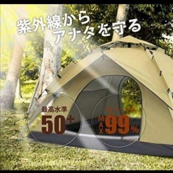 ワンタッチテント 2-3人用 2重層 サンシェードテント 設営簡単軽量防風通気性