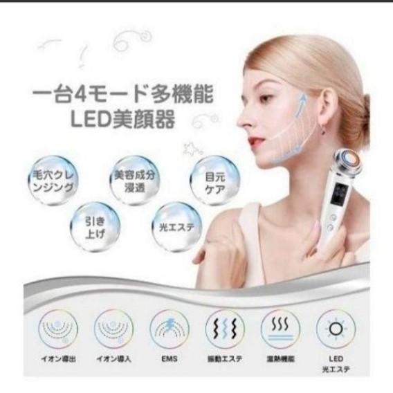 美顔器 LED美顔器 光エステ イオン導入 超音波 イオン導出温熱ケア 1台8役