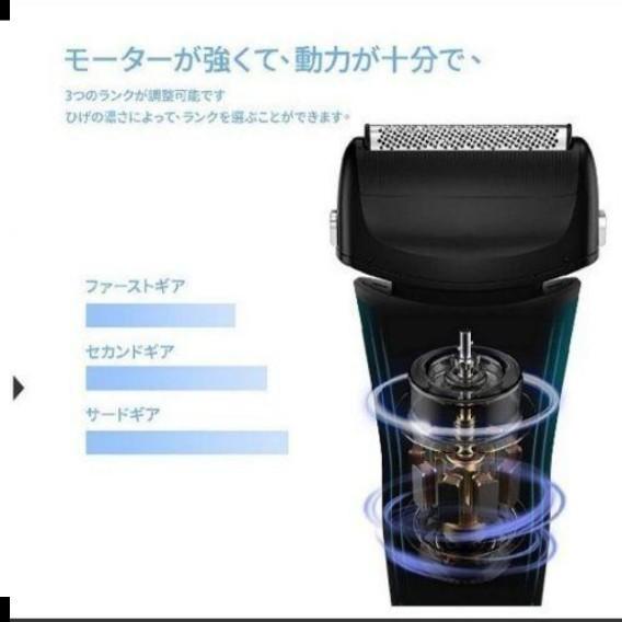 電気シェーバー往復式 3枚刃お風呂剃り可 LED電池残量表示トリマー付き (黑)
