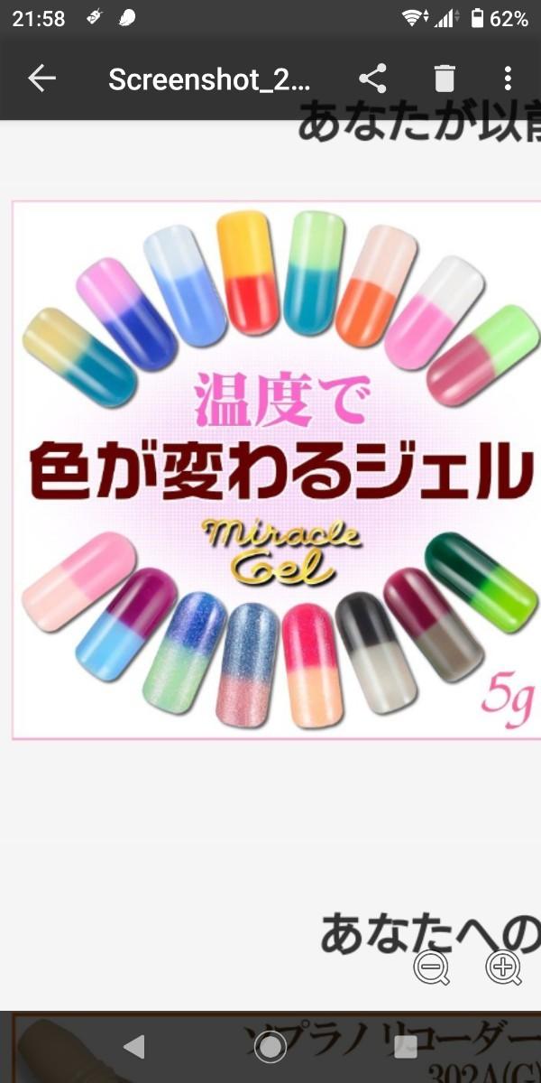 ジェルネイル 温度で色が変わるジェル カラージェル 5gソークオフジェル ソークオフカラージェル セルフ ジェルネイル