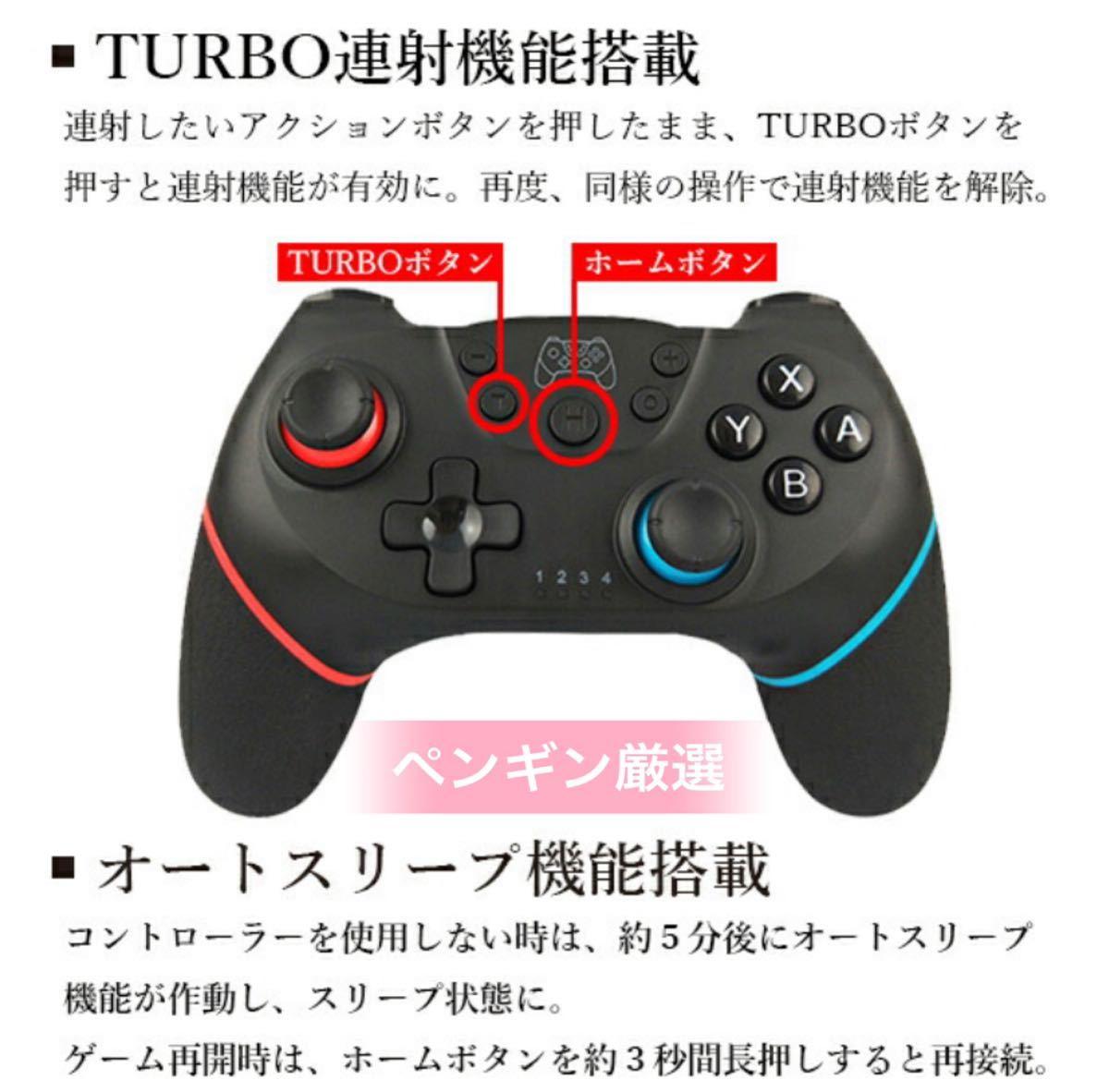 Nintendo Switch ワイヤレスコントローラー HD振動