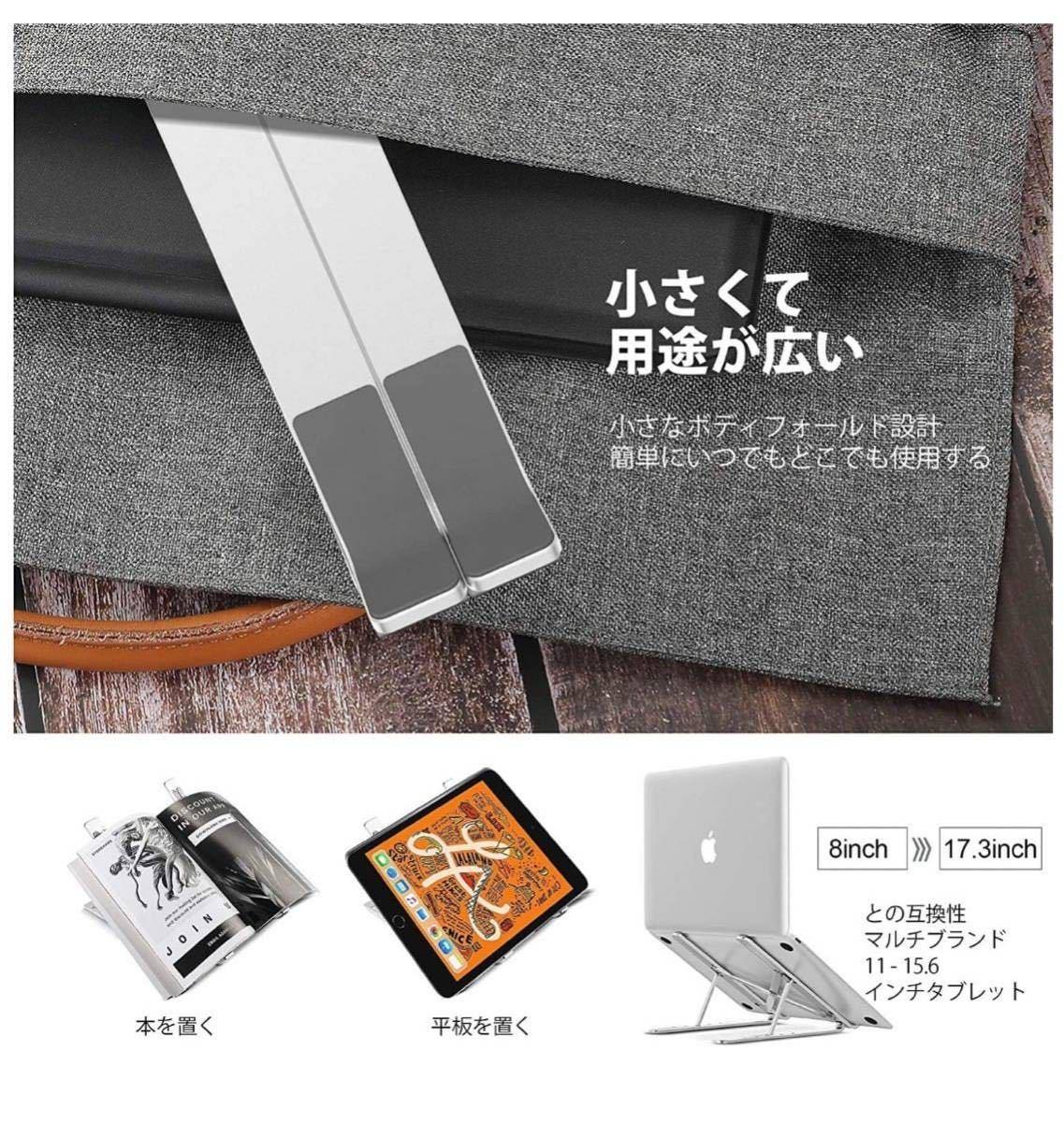 ノートパソコンスタンド 人間工学設計 PCスタンド 7段高さ調節可能 折りたたみ式 滑り止め アルミ合金製 優れた放熱性 軽量 8~17.3インチ