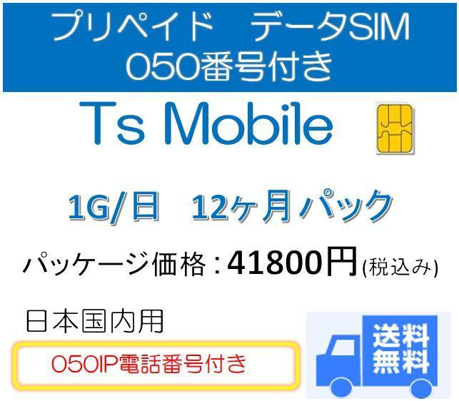 ドコモ 格安SIM 高速データ容量 1G/日 050番号付き12ヶ月プラン(Docomo 格安SIM 12ヶ月パック) プリペイドsim データ通信 日本国内_画像1